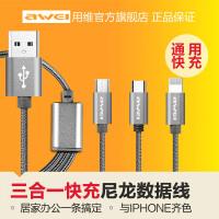【支持礼品卡】三合一数据线苹果小米通用充电线车载快充传输线iphone5/5S/6/6S