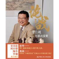 【二手书8成新】论战:曹仁超创富战国策 曹仁超 中国人民大学出版社