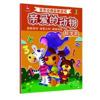 世界经典益智游戏亲爱的动物:数学家