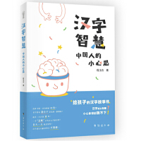 汉字智慧:中国人的小心思