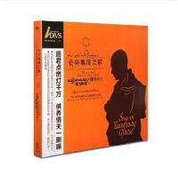 原装正版 玛吉阿米藏族民间歌舞艺术团:仓央嘉措之歌(ADMS CD) 音乐CD 车载
