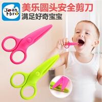 美乐宝宝剪刀儿童手工剪纸塑料安全小剪刀幼儿园圆头小孩剪子易剪