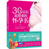 大高龄产妇孕产知识百科全书 30岁以后zui想要的怀孕书 日本产科医生助产师不孕治疗备孕分娩育儿刘若英大S完美四十周的