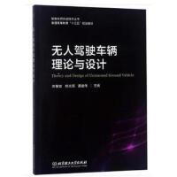 【二手书8成新】无人驾驶车辆理论与设计 陈慧岩,熊光明,龚建伟 北京理工大学出版社