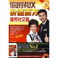 【二手书8成新】你的礼仪价值3:商务社交篇(附 周思敏 中国纺织出版社