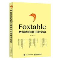 正版 Foxtable数据库应用开发宝典 Foxtable软件教程书 数据管理数据统计 foxtable从入门到精通