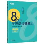 新东方 8天提升英语阅读理解力――高中版(初阶)