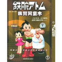 铁臂阿童木1:又名-原子小金刚(简装DVD)