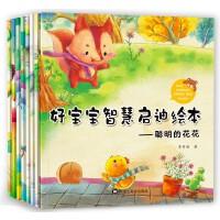 好宝宝智慧启迪绘本 全八册 幼儿园绘本早教益智书聪明的花花小刺猬机智的老鼠愚蠢的老牛受骗的山羊猴子和鳄鱼狐狸小山羊种园