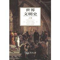 世界文明史(上) 商务印书馆