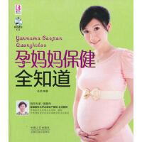 【正版二手书9成新左右】孕妈妈保健全知道 岳然著 中国人口出版社