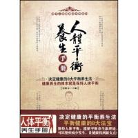 【正版二手书9成新左右】人体平衡养生手册 纪康宝 长江文艺出版社