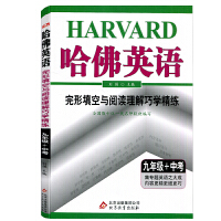 2020新版哈佛英语完形填空+阅读理解 九年级+中考 刘强主编哈弗英语9年级初三上册完形填空与阅读理解专