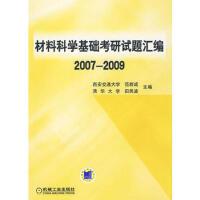 材料科学基础考研试题汇编20072009 范群成,田民波 9787111286516 机械工业出版社教材系列