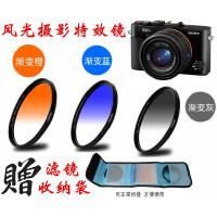 DSC-RX1 RX1R RX1RM2黑卡全画幅相机渐变镜 橙灰蓝色滤镜配件 其他