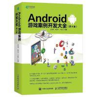 Android 游�虬咐��_�l大全 第4版 Android studio游�蜷_�l教程�程 安卓源�a源代�a�Y料�件�_�l��用小