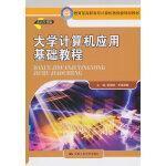 大学计算机应用基础教程(教育部高职高专计算机教指委规划教材)