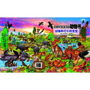 孩子最喜爱的动物书――动物和它们的宝宝