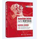 AutoCAD 2020中文版入门、精通与实战