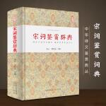 中华诗文鉴赏典丛――宋词鉴赏辞典(精装)1版1次