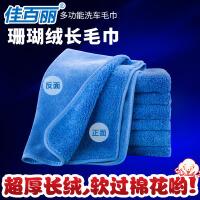 佳百丽 洗车毛巾吸水加厚套装擦车巾大号不易掉毛汽车擦车布抹布