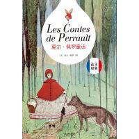 夏尔・佩罗童话:法文