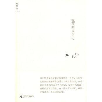 温莎墓园日记(pdf+txt+epub+azw3+mobi电子书在线阅读下载)