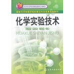 化学实验技术(王利明)