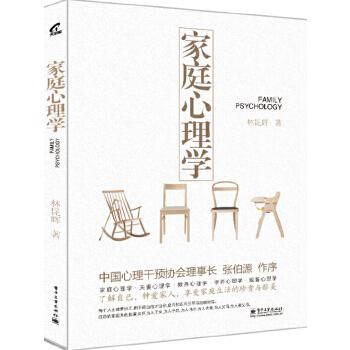 家庭心理学(pdf+txt+epub+azw3+mobi电子书在线阅读下载)