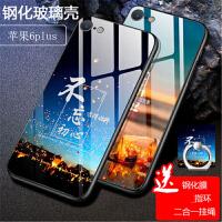 iphone6plus手机壳+钢化膜 IPHONE 6PLUS保护套 iphone6plus手机保护套 软边钢化玻璃彩