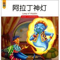 阿拉丁神灯/我的个世界经典童话馆
