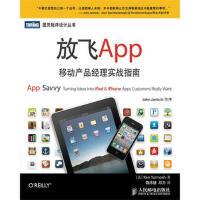 【二手书8成新】放飞App:移动产品经理实战指南 [美]Ken Yarmosh 人民邮电出版社