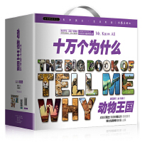 动物王国:小书虫读科学,十万个为什么(第四辑)(全18册) 作家出版社