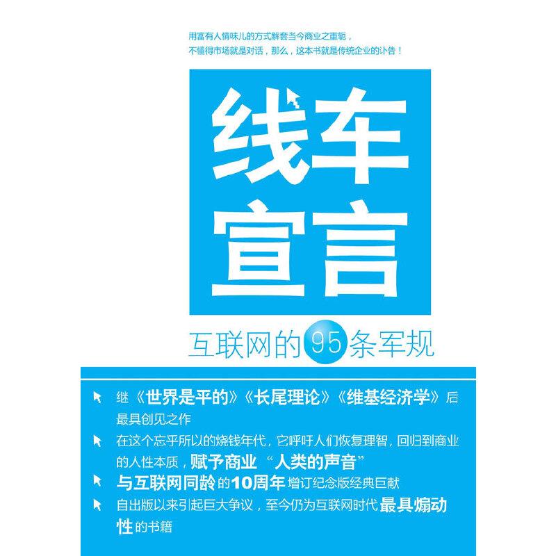 线车宣言:互联网的95条军规  (继《世界是平的》《长尾理论》《维基经济学》后最具创见之作)