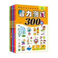 聪明孩子都爱做的智力测试600题修订版全5册含2-3-4-5-6-7岁儿童智力开发测试游戏书激发大脑潜能做题书智力测试