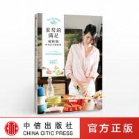 家常的满足 苏发福 著 人气MBA煮妇的料理日记与用锅心得 中信出版社图书 正版书籍 铸铁锅,让做菜变成一件简单又快乐