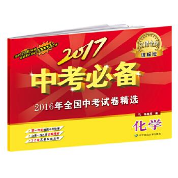 2017中考必备【课标版】化学