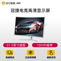 【苏宁易购】AOC/冠捷 AG320FC8/3W 32英寸曲面电竞高清显示屏电脑显示器27