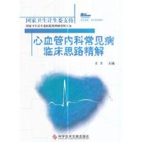 【二手书8成新】心血管内科常见病临床思路精解 霍勇 科学技术文献出版社