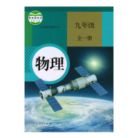物理-九年级全一册-人教版( 货号:710726217)