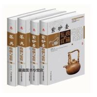紫砂壶 茶具收藏与鉴赏 彩图版全4册精装 紫砂壶收藏与辨伪基本常识 历代茶具发展脉络工艺特点艺术价值收藏技巧 中国艺术