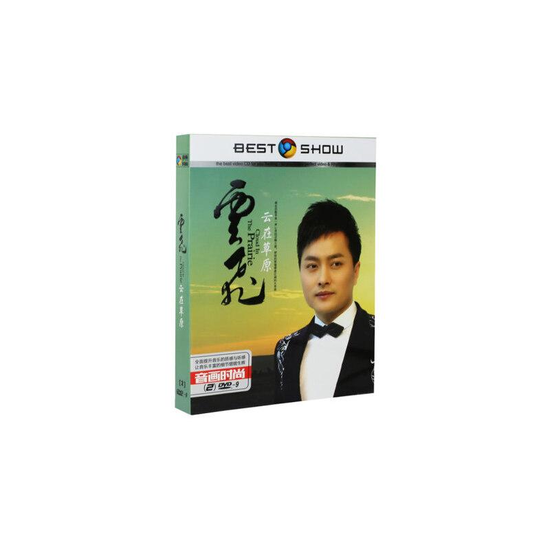 正版云飞dvd草原歌曲新歌合集高清MV视频汽车载DVD光盘卡拉OK碟片