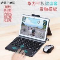 华为平板M6 10.8蓝牙键盘皮套M5青春版10.1英寸保护套荣耀5鼠标畅享Pro/C5无线外接全包 温馨提示【不是出