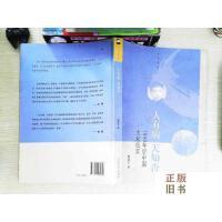 【二手旧书9成新】人有病,天知否:1949年后的中国文坛纪实