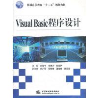 "Visual Basic 程序设计 (普通高等教育""十二五""规划教材)"