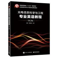 光电信息科学与工程专业英语教程(第2版)