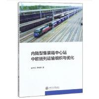 内陆型集装箱中心站中欧班列运输组织与优化