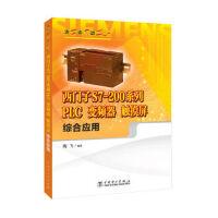 【XSM】边学边用边实践 西门子S7-200系列PLC、变频器、触摸屏综合应用 陶飞 中国电力出版社978751239