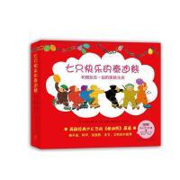 七只快乐的泰迪熊:和朋友在一起的集体生活(全7册,平装) 新星出版社爱心树童书出品