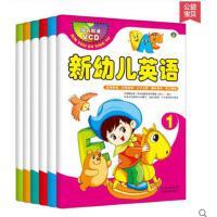 新幼儿英语(附光盘1)全套6册 配6张VCD光盘 幼儿园英语教材 儿童早教学习书籍 英语启蒙图书 新幼儿英语(附光盘3